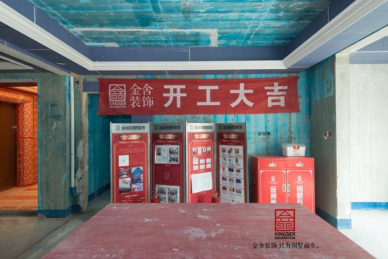 中冶德贤公馆160平米装修工地木工完工